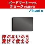 アスミックス 枠無しブラックボード M チョークOK マーカーOK マグネットOK BB020BK 幅300 × 奥行19 × 高さ450mm