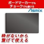 アスミックス 枠無しブラックボード 長L チョークOK マーカーOK マグネットOK BB022BK 幅750 × 奥行19 × 高さ450mm