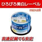 maxell データ用 CD-R 700MB 48倍速対応 インクジェットプリンタ対応ホワイト(ワイド印刷) 50枚 スピンドルケース入