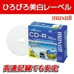 記録メディア maxell データ用 CD-R 700MB 48倍速対応 インクジェットプリンタ対応ホワイト(ワイド印刷) 10枚 5mmケース入