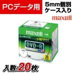 maxell データ用 DVD-R 4.7GB 16倍速対応 インクジェットプリンタ対応ホワイト(ワイド印刷) 20枚 5mmケース入