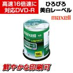 maxell データ用 DVD-R 4.7GB 16倍速対応 インクジェットプリンタ対応ホワイト(ワイド印刷) 100枚 スピンドルケース入