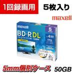 maxell 録画用 BD-R DL 標準260分 4倍速 ワイドプリンタブルホワイト 5枚パック