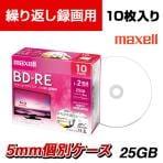 maxell 録画用 BD-RE 標準130分 2倍速 ワイドプリンタブルホワイト 10枚パック