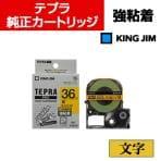 キングジム テプラPRO 強粘着 テープカートリッジ テープ色 黄/文字色 黒 36mm幅