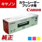 Canon トナーカートリッジ 316
