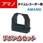 アマノ タイムレコーダー用リボンカセット CE-319250