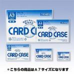 カードケース エコロジー・硬質 PET樹脂 A7 109×78 1枚 日本クリノス/EC-CR-A7RP