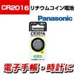 Panasonic コイン形リチウム電池 CR2016 1個