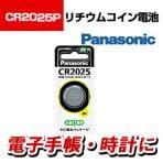Panasonic コイン形リチウム電池 CR2025 1個