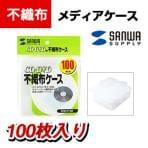 FCD-F100・CD・DVD用不織布ケース(100枚)