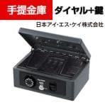 日本アイ・エス・ケイ 手提金庫 ダイヤル+鍵 ダークグレー