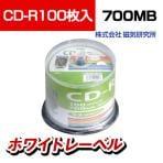 記録メディア 磁気研究所 CD-R 700MB インクジェットプリンタ対応 スピンドルケース 100枚入
