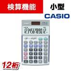 カシオ 本格実務電卓 検算・税計算 ジャストタイプ 12桁