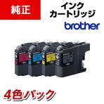 ブラザー 純正 インクカートリッジ 4色パック LC211-4PK