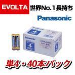 Panasonic EVOLTA 単4形アルカリ乾電池 40本パック