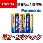 Panasonic EVOLTA 単2形アルカリ乾電池 2本パック
