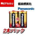 Panasonic 単2形アルカリ乾電池 2本パック