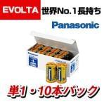 Panasonic EVOLTA 単1形アルカリ乾電池 10本パック