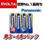 Panasonic EVOLTA 単3形アルカリ乾電池 4本パック