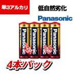 Panasonic 単3形アルカリ乾電池 4本パック