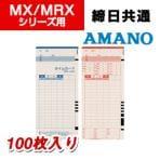 アマノ タイムカードMX・MRXカード