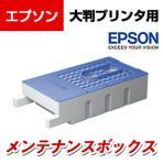 EPSON 大判プリンタ用 メンテナンスボックス SC1MB