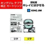 キングジム テプラPRO テープカートリッジ キレイにはがせるラベル 6mm幅
