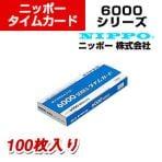 ニッポー タイムカード NTR-6000シリーズ用