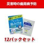 ペーパー歯磨き 5包入り 12パックセット 災害時の歯周病予防