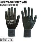 TRUSCO 極薄ニトリル背抜き手袋 ブラック TGL-2595-BK