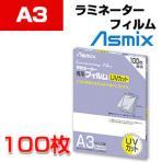 Asmix|アスミックス ラミネーター専用UVフィルム A4サイズ 100μ 100枚入り ラミネートフィルム/AX-BH032