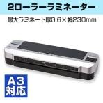 Asmix アスミックス 2ローラーラミネーター 最速立上60秒 L207A3 シルバー A3対応 150μフィルムまで対応 ラミネート速度4.0/4.9mm/秒 ラミネートフィルム/AX-L207A3