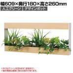 インテリアグリーン アートパネル風デザインポット ツイン 幅609×高さ260mm【ナチュラル】
