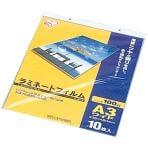 ラミネートフィルム/100ミクロン・A3ワイドサイズ・10枚入/LZ-A3W10 ラミネーター専用