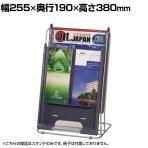 卓上パンフレットスタンド 2ポケット ポケットサイズ変更可 幅255×奥行190×高さ380mm