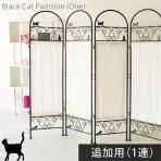 猫のパーテーション/1連 SK-2828追加用 幅400×奥行30×高さ1570mm ブラック