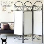 猫のパーテーション/3連 幅400×奥行20×高さ1570mm (一連あたり) ブラック