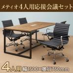 【4人用 会議セット】メティオ2.0 古木調 ミーティングテーブル 1500×750 + アルミナムチェア リプロダクト ローバック 【4脚セット】