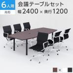 【6人用 会議セット】会議用テーブル 2400×1200 + アルミナムチェア ローバック リプロダクト 【6脚セット】