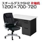 【デスクチェアセット】日本製スチールデスクSH オフィスデスク 片袖机 幅1200×奥行700×高さ700mm + 社長椅子 レクアス