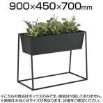 L981FB | GO-OD ゴド プランターボックス 幅900mm(オカムラ)