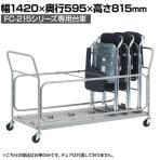 PLUS FC-215シリーズ専用 幅1420×奥行595×高さ815mm S-215