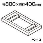 XF STORAGE ベース 幅800×奥行400×高さ50mm/XS-11