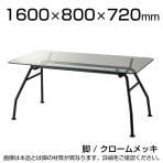 ARCHIRIVOLTO DESIGN ガラステーブル クロームメッキ脚 幅1600×奥行800×高さ720mm TB-68-1680-MCR