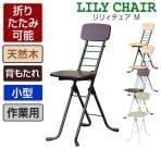 作業椅子 リリィチェアM 折りたたみ可能 MDF座面・背もたれ 完成品 日本製 小型作業用チェア