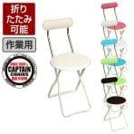 作業椅子 キャプテンチェア ヒーリングキャプテン 折りたたみ可能(スライドリング方式) 完成品 日本製 作業用チェア