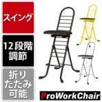 作業椅子 プロワークチェア スイング 12段階調節 完成品 日本製 折りたたみ可能 作業チェア 快適姿勢/PW-600S