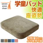 快適座姿勢 セブンポーズチェア学童パッド 可変式チェア 完成品 日本製/SPC-GP/SPC-GP