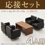 【応接セット ベルセア 5点】4人用 応接セット 1人掛けソファー ×4 + 木製 応接テーブル ハイタイプ
